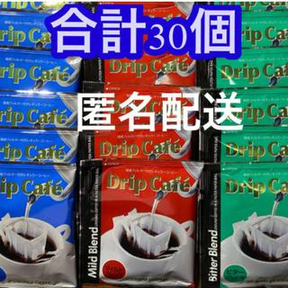 澤井珈琲ドリップコーヒー