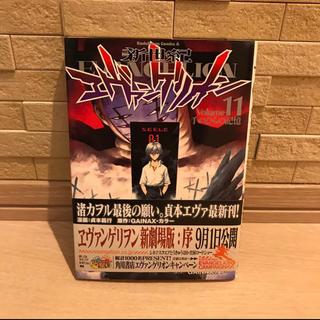 カドカワショテン(角川書店)のエヴァンゲリオン   11巻(少年漫画)