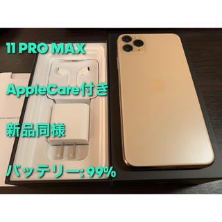 iPhone - IPHONE 11 PRO MAX 64GB SIMフリー新品同様