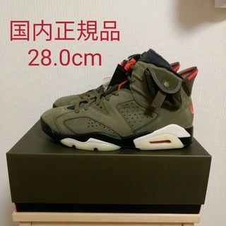 NIKE AIR JORDAN 6 RETRO SP Travis Scott(スニーカー)