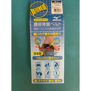 MIZUNO - 腰部骨盤ベルト メッシュ