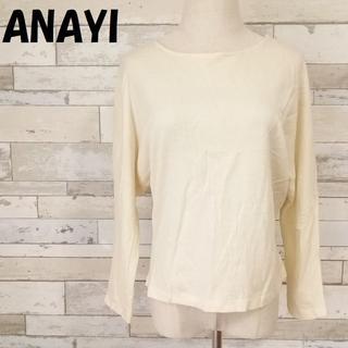 ANAYI - 【人気】アナイ バックボタンドルマンニット オフホワイト サイズ38 レディース