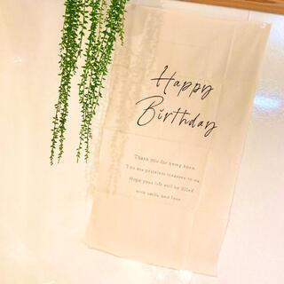 75×45 誕生日タペストリー 誕生日飾り バースデータペストリー 飾り付け