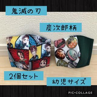 マスク(THE MASK)のSALE♡インナーマスク 鬼滅の刃 炭次郎柄 2個セット 幼児サイズ☆(外出用品)