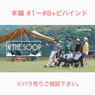 防弾少年団(BTS) - BTS IN THE SOOP