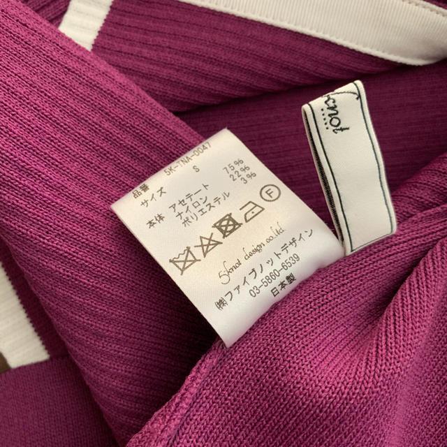 Ron Herman(ロンハーマン)の5knotファイブノットワンピース パープルニット美品  レディースのワンピース(ひざ丈ワンピース)の商品写真