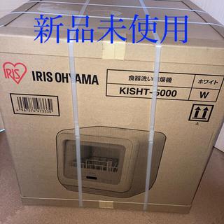 アイリスオーヤマ(アイリスオーヤマ)のアイリスオーヤマ 食器洗い乾燥機 食洗機 KISHT-5000-W(食器洗い機/乾燥機)
