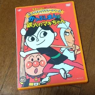 アンパンマン - それいけ!アンパンマン だいすきキャラクターシリーズ/鉄火のマキちゃん「かつぶし