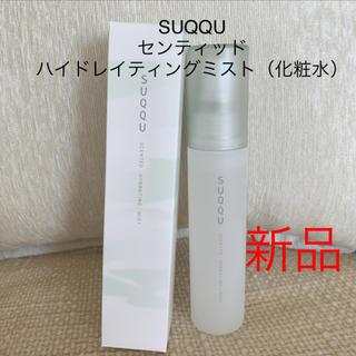 スック(SUQQU)のSUQQU センティッド ハイドレイティング ミスト WT 60ml(化粧水/ローション)