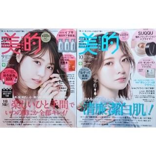 ショウガクカン(小学館)の【美的】 9月号 & 10月号 雑誌のみ(美容)