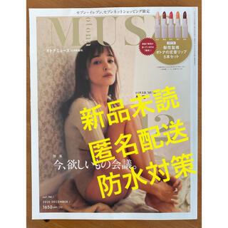 宝島社 - 【新品未読】オトナミューズ otona MUSE 12月号増刊 雑誌のみ
