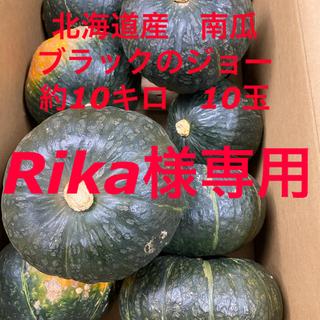 北海道産 南瓜ブラックのジョー(野菜)