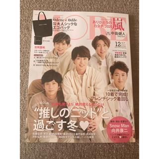 集英社 - MORE 12月号 本誌