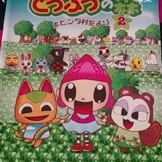 ショウガクカン(小学館)のどうぶつの森 : ホヒンダ村だより 2(少女漫画)