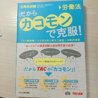 タックシュッパン(TAC出版)のだからカコモンで克服! 公務員試験(大卒) 5(資格/検定)