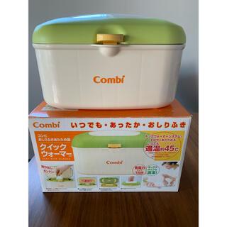 combi - 【美品】combi コンビ おしりふきウォーマー クイックウォーマー