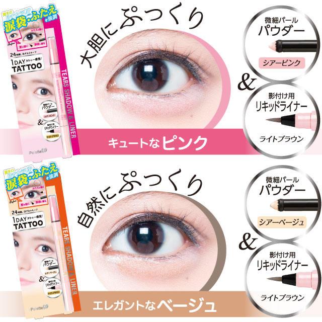 K-Palette(ケーパレット)のラスティング3Dシャドウライナー アイシーピンク 涙袋 コスメ/美容のベースメイク/化粧品(アイライナー)の商品写真