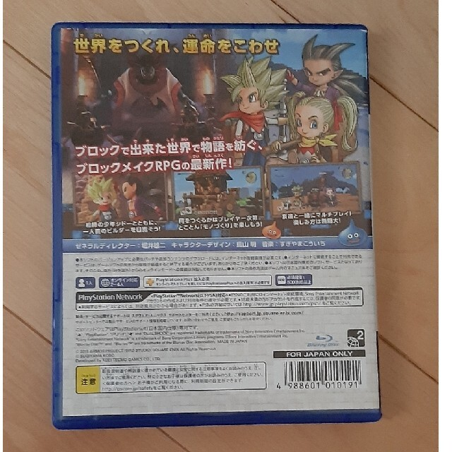 ドラゴンクエストビルダーズ2 破壊神シドーとからっぽの島 PS4 エンタメ/ホビーのゲームソフト/ゲーム機本体(家庭用ゲームソフト)の商品写真