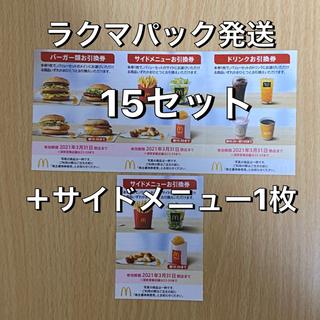 マクドナルド - マクドナルド 株主優待券 15セット+サイドメニュー券1枚