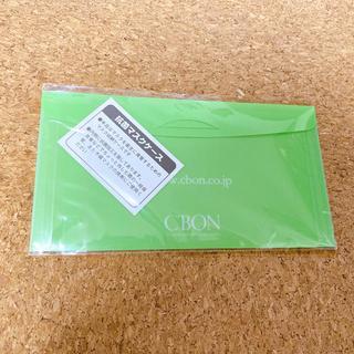 シーボン(C'BON)のシーボン マスクケース(サンプル/トライアルキット)