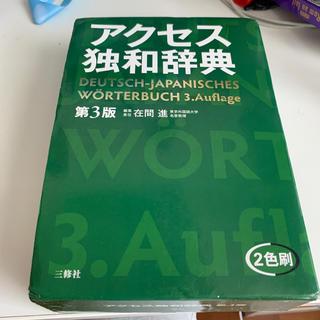 ショウガクカン(小学館)のアクセス独和辞典 第3版(語学/参考書)