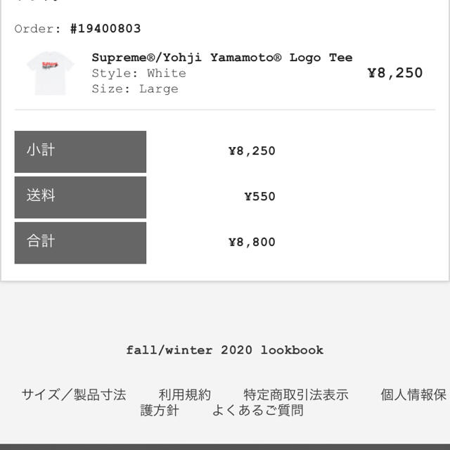 Supreme(シュプリーム)のsupreme yhojiyamamoto white l メンズのトップス(Tシャツ/カットソー(半袖/袖なし))の商品写真