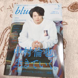 ワニブックス(ワニブックス)のaudition blue 2020年 05月号(音楽/芸能)
