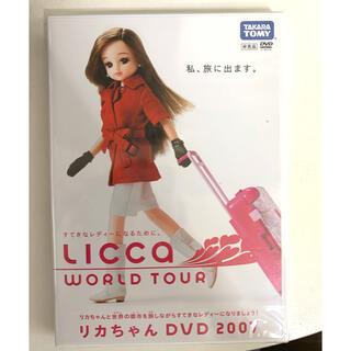 タカラトミー(Takara Tomy)のリカちゃん DVD 2007 非売品(キッズ/ファミリー)