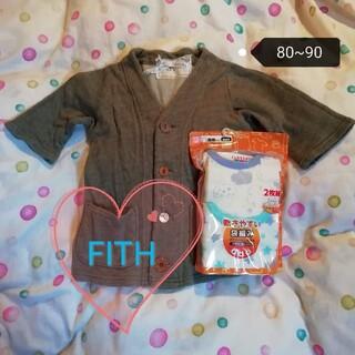 フィス(FITH)のFITH カーディガン 子供Mサイズ & 新品 あったかインナー 90cm(カーディガン)