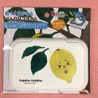 ツペラツペラ☆ビタット レギュラーサイズ☆おしりふき ふた☆レモン