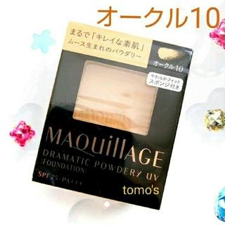 MAQuillAGE - 資生堂マキアージュ☆ドラマティックパウダリー UV(レフィル) オークル10新品