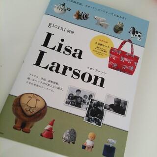 リサラーソン(Lisa Larson)のLisa Larsonリサ・ラーソン★別冊美品!(アート/エンタメ)