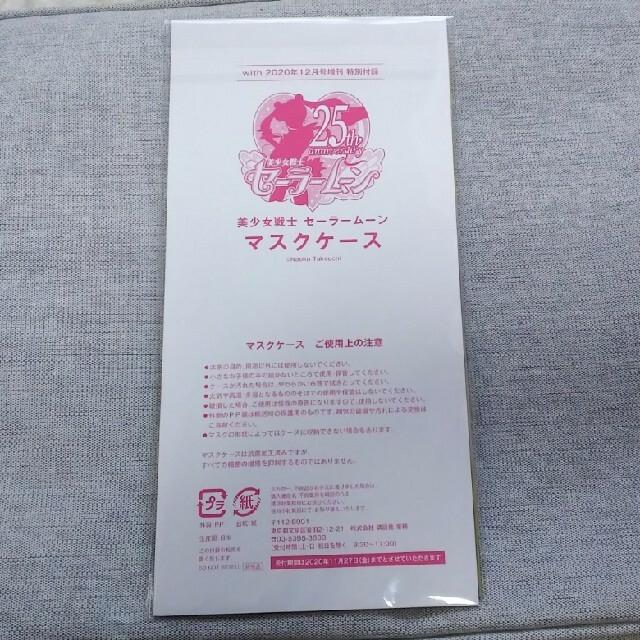 セーラームーン(セーラームーン)のwith 12月号 付録 美少女戦士セーラームーン マスクケース エンタメ/ホビーのおもちゃ/ぬいぐるみ(キャラクターグッズ)の商品写真