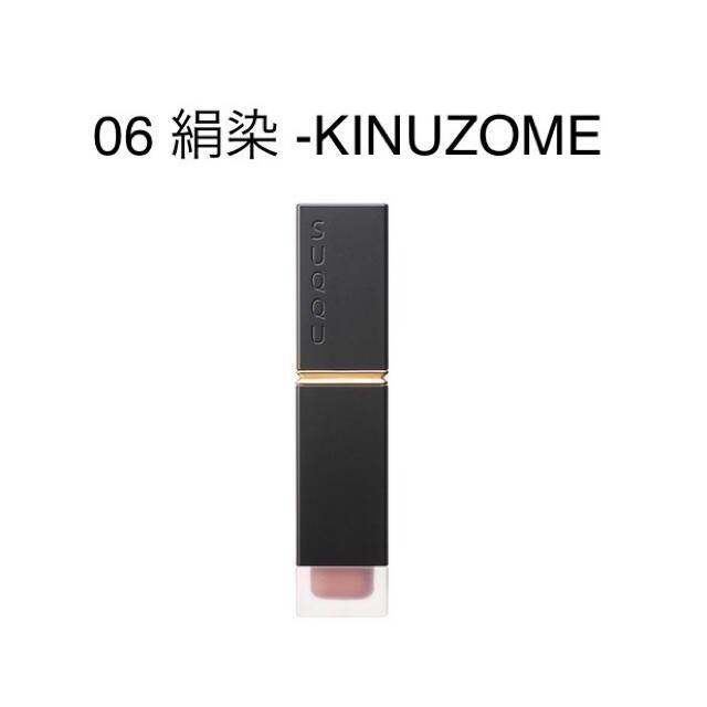 SUQQU(スック)のused☆SUQQU コンフォート リップ フルイド フォグ #06絹染 コスメ/美容のベースメイク/化粧品(口紅)の商品写真