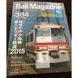 Rail Magazine (レイル・マガジン) 384 2015年 09月号(趣味/スポーツ)