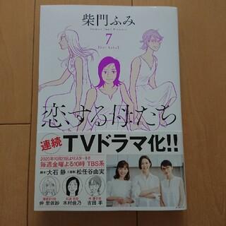 ショウガクカン(小学館)の恋する母たち 7(青年漫画)