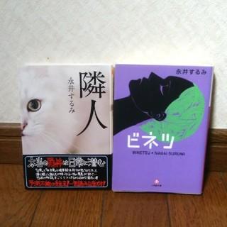 ショウガクカン(小学館)の永井するみ☆2冊セット(文学/小説)