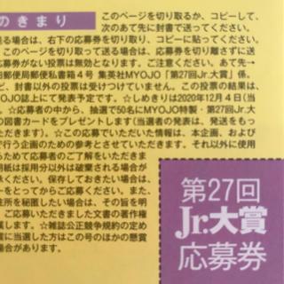 ジャニーズJr. - Jr大賞 応募券