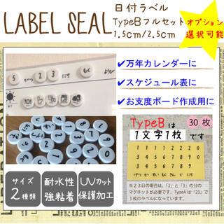 日付ラベルtypeBフルセット1.5cm黒文字✩お支度ボードなど作成用ラベル(しおり/ステッカー)