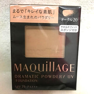 MAQuillAGE - マキアージュドラマティックパウダリーオークル20新品