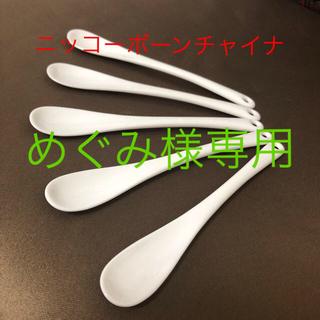 ニッコー(NIKKO)のニッコーボーンチャイナティー&コーヒースプーン(カトラリー/箸)