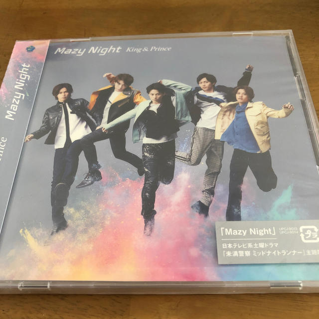 Johnny's(ジャニーズ)のMazy Night(初回限定盤B)新品未開封 エンタメ/ホビーのCD(ポップス/ロック(邦楽))の商品写真