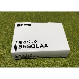 エーユー(au)のau電池パック65SOUAA(バッテリー/充電器)