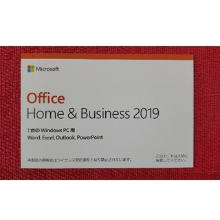 Microsoft - 【新品未開封】office home and business 2019
