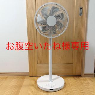 ムジルシリョウヒン(MUJI (無印良品))の【お腹空いたね様専用】無印良品 DC扇風機 MJ-EFDC3 2020年製(扇風機)