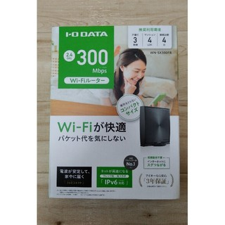 アイオーデータ(IODATA)のIO DATA Wi-Fiルーター 美品(PC周辺機器)