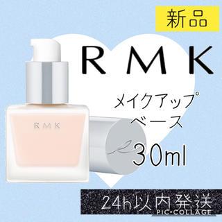RMK - RMK メイクアップベース 30ml 下地 アールエムケー