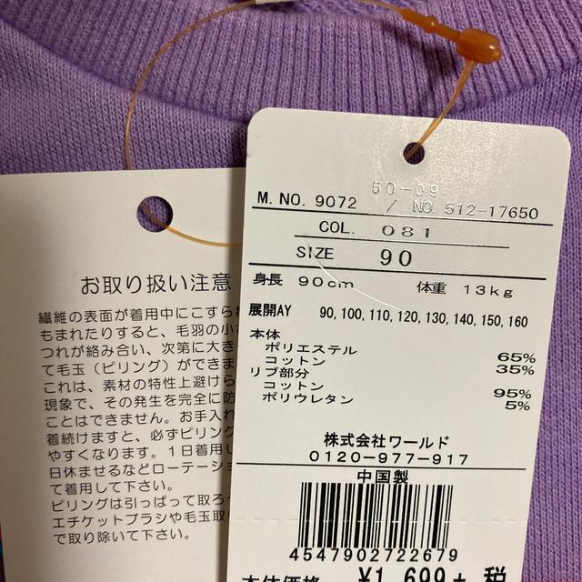HusHush(ハッシュアッシュ)の【新品タグ付き】トレーナー 90cm キッズ/ベビー/マタニティのキッズ服女の子用(90cm~)(Tシャツ/カットソー)の商品写真