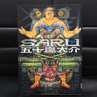 ショウガクカン(小学館)のSaru 下巻 初版 五十嵐大介 ikki (青年漫画)