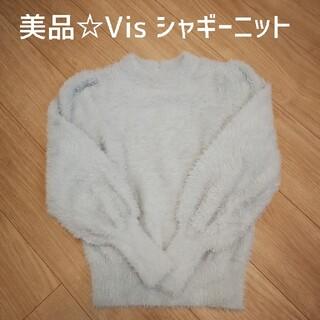 ViS - 美品☆VIS シャギーニット